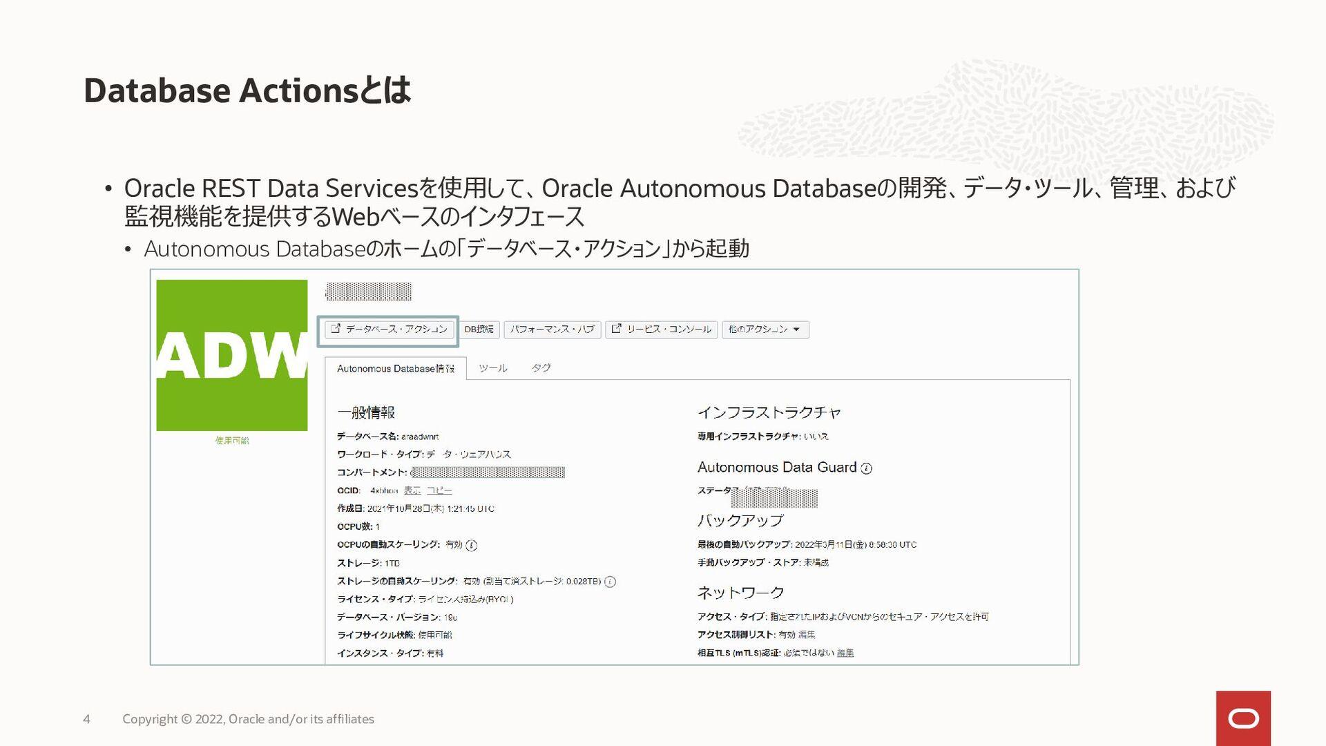 次世代のAutonomous Data Warehouse
