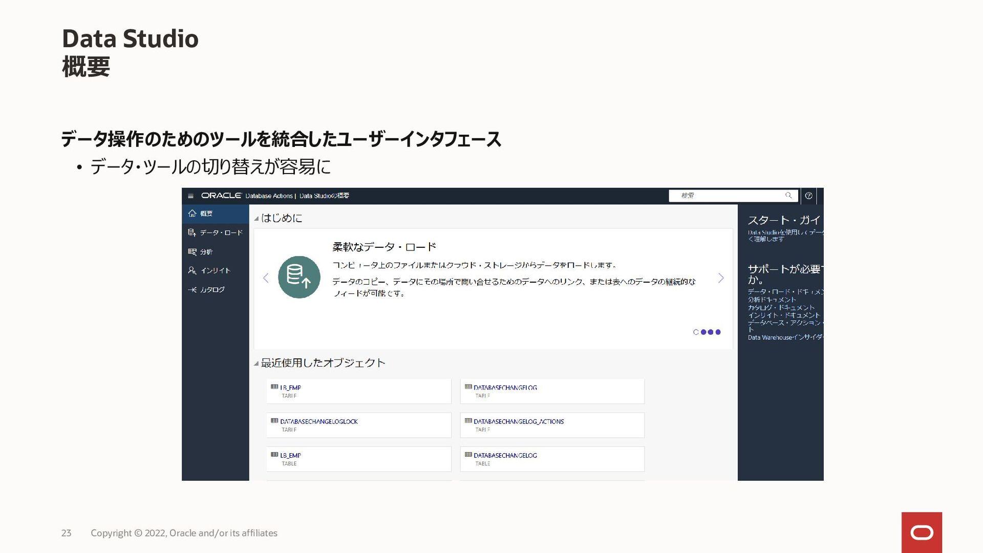 JSONコレクションの管理とクエリの実行 • JSONコレクションの表示、作成、削除と検索 •...