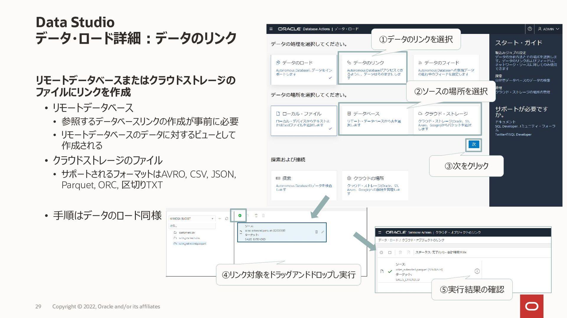 • ローカルファイルの場合 データ・ツール データ・ロード詳細:データのロード(ファイルの選択...