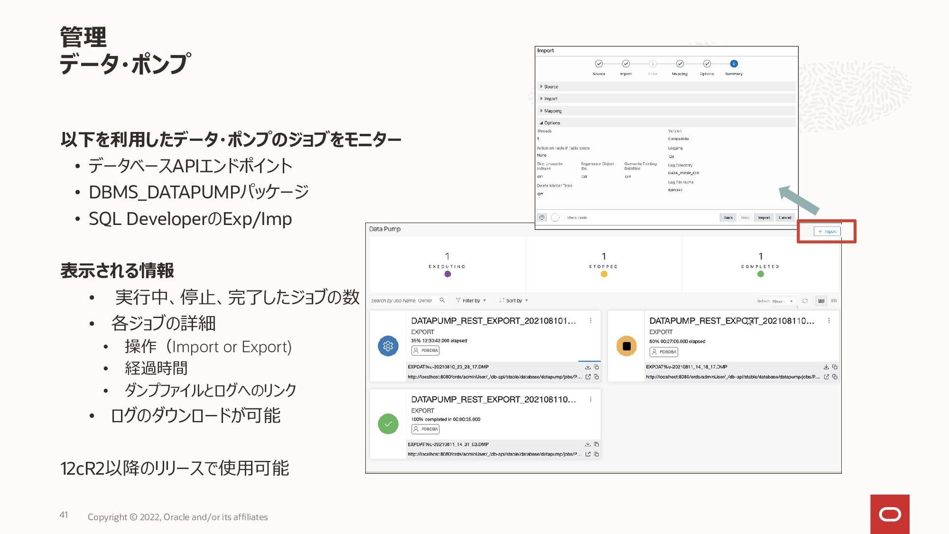 データベース・ユーザーに関わる管理タスクを実行 • ユーザーの作成、編集 • パスワード管理 ...