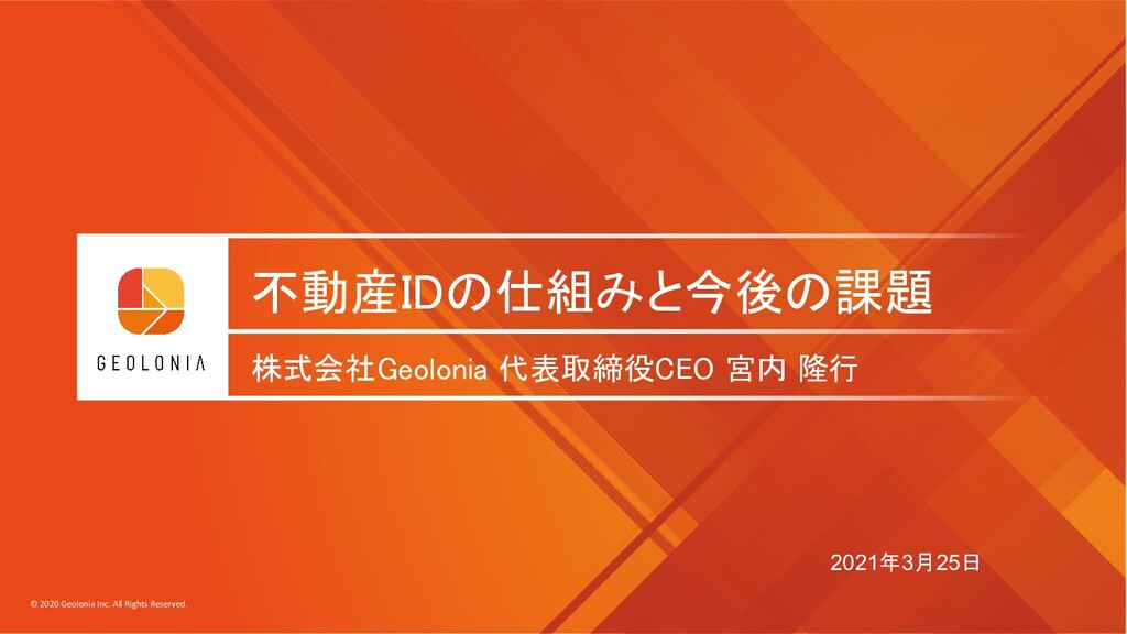 © 2020 Geolonia Inc. All Rights Reserved. 不動産ID...