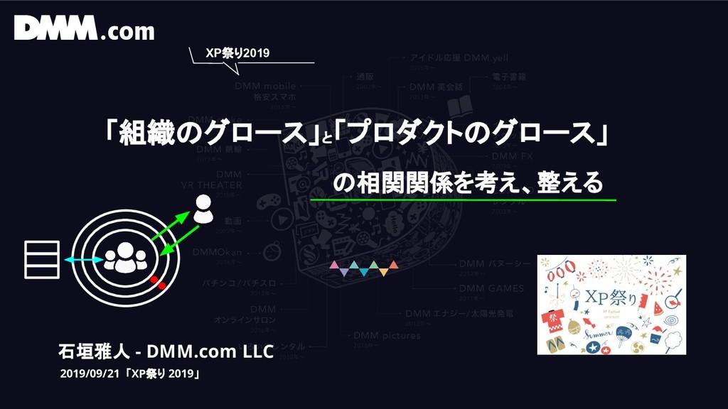 石垣雅人 - DMM.com LLC 2019/09/21 「XP祭り 2019」 XP祭り2...