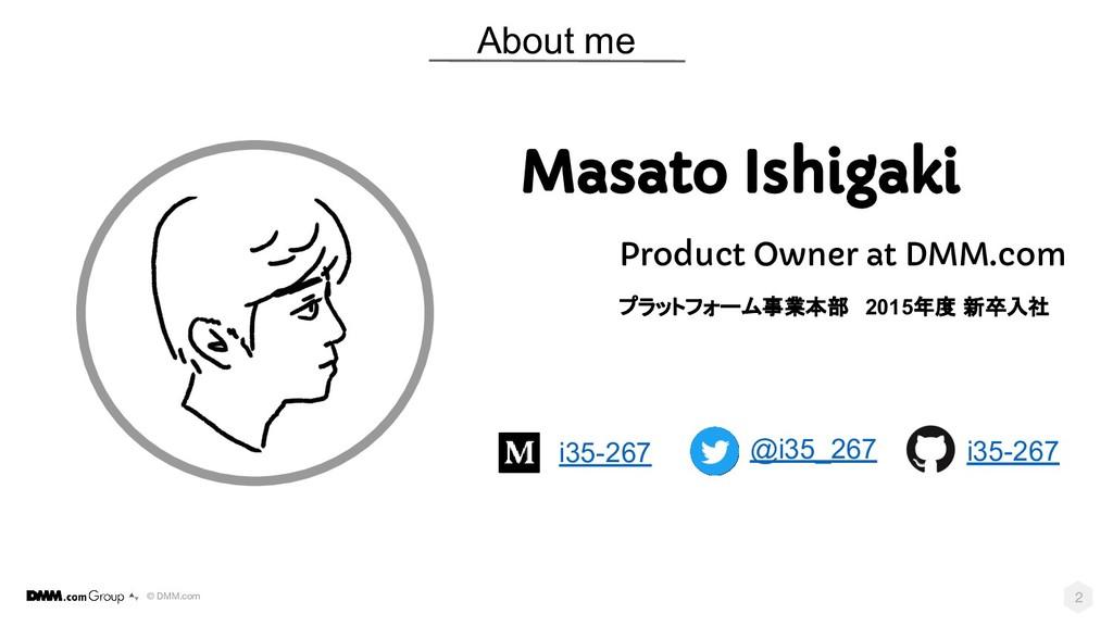 © DMM.com 2 About me Masato Ishigaki Product Ow...