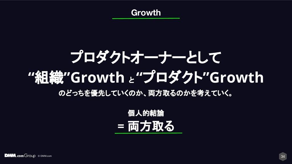 """© DMM.com 34 Growth プロダクトオーナーとして """"組織""""Growth と """"..."""