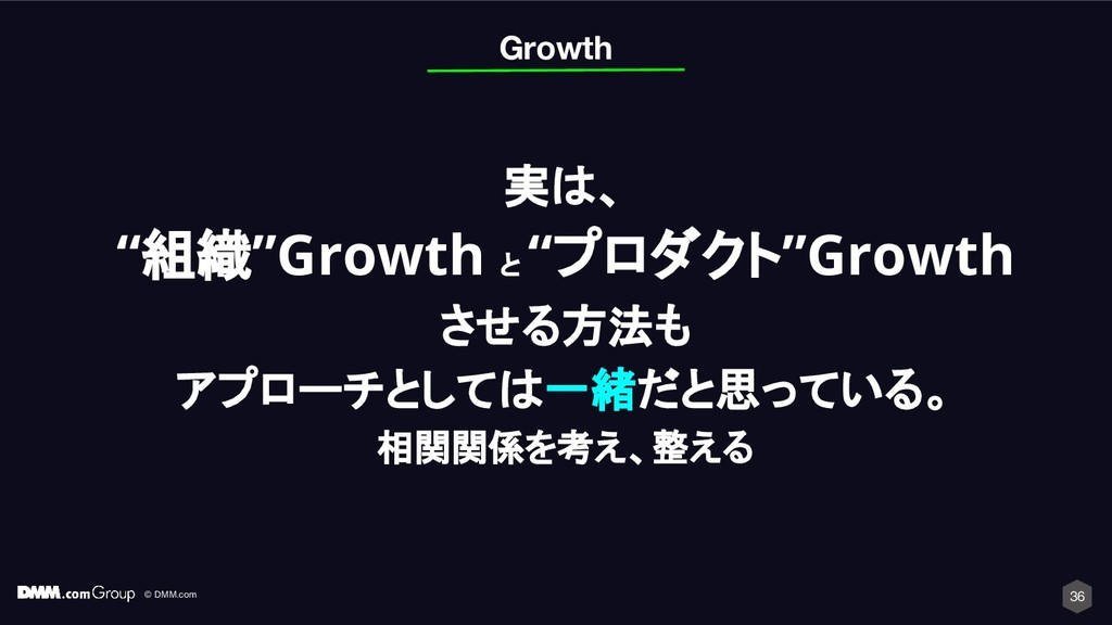 "© DMM.com 36 Growth 実は、 ""組織""Growth と ""プロダクト""Gro..."