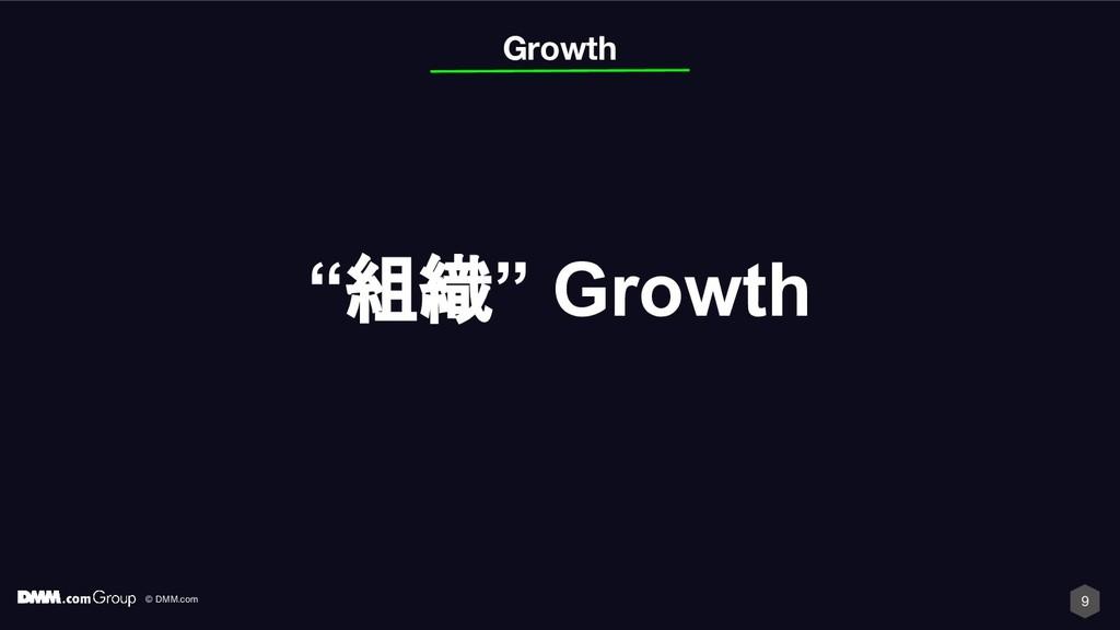 "© DMM.com 9 ""組織"" Growth Growth"