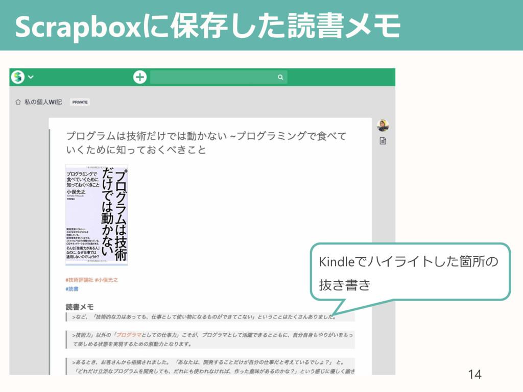 Scrapboxに保存した読書メモ • あ 14 Kindleでハイライトした箇所の 抜き書き