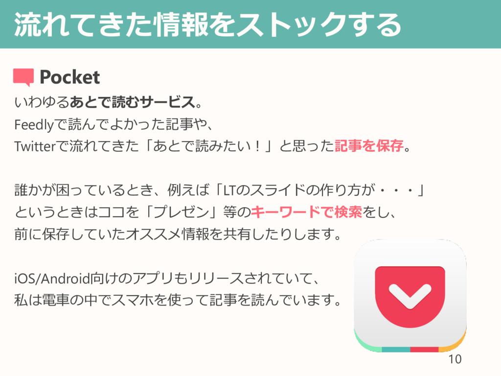 流れてきた情報をストックする Pocket いわゆるあとで読むサービス。 Feedlyで読んで...