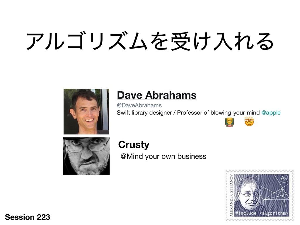 ΞϧΰϦζϜΛड͚ೖΕΔ Crusty Dave Abrahams @DaveAbrahams...