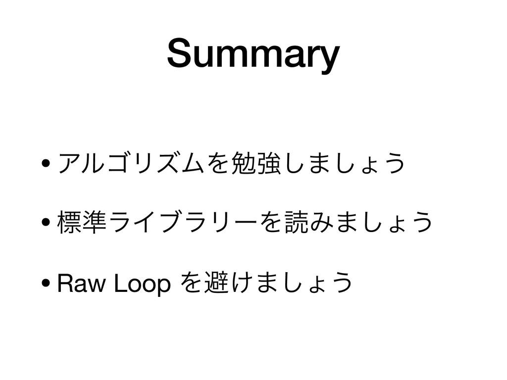 Summary •ΞϧΰϦζϜΛษڧ͠·͠ΐ͏  •ඪ४ϥΠϒϥϦʔΛಡΈ·͠ΐ͏  •Raw...