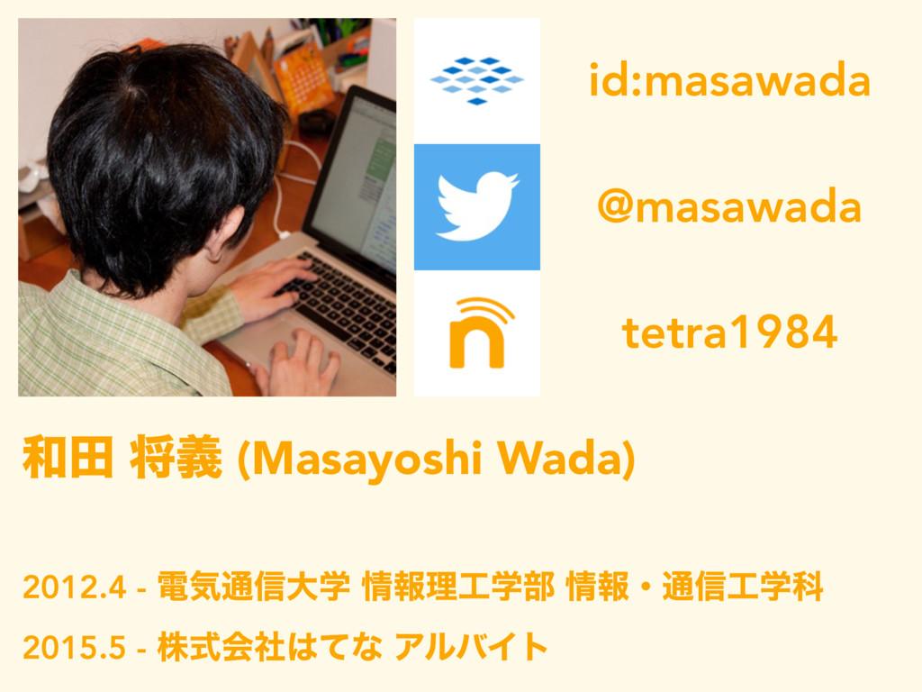id:masawada @masawada tetra1984 2012.4 - ిؾ௨৴େֶ...