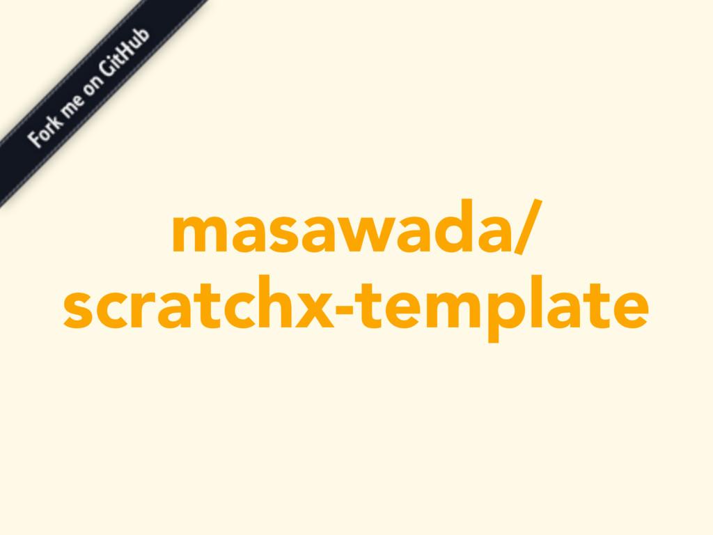 masawada/ scratchx-template