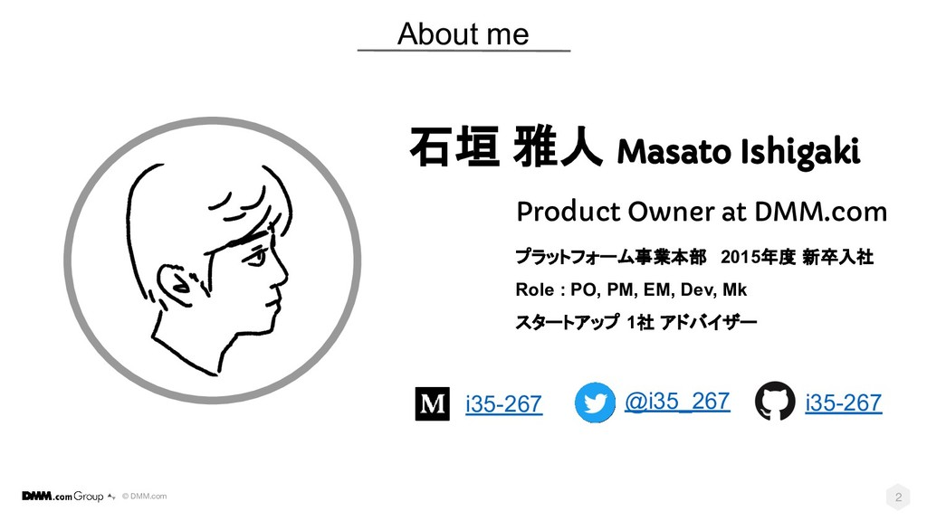 © DMM.com 2 About me 石垣 雅人 Masato Ishigaki i35-...