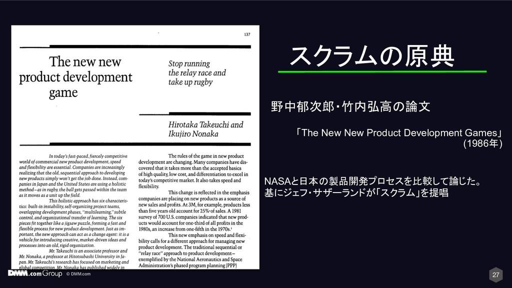 © DMM.com スクラムの原典 野中郁次郎・竹内弘高の論文 「The New New Pr...