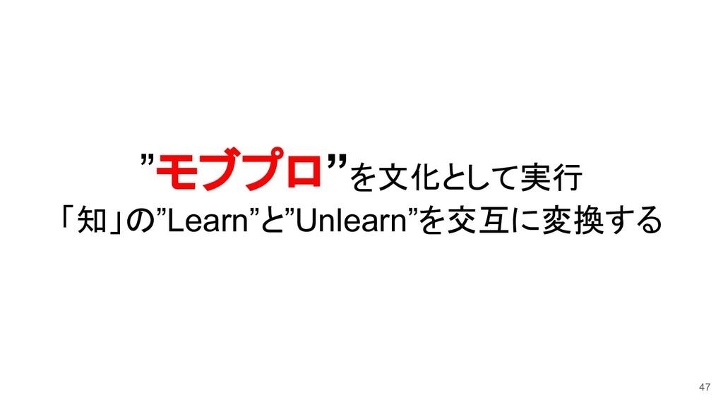 """""""モブプロ""""を文化として実行 「知」の""""Learn""""と""""Unlearn""""を交互に変換する 47"""