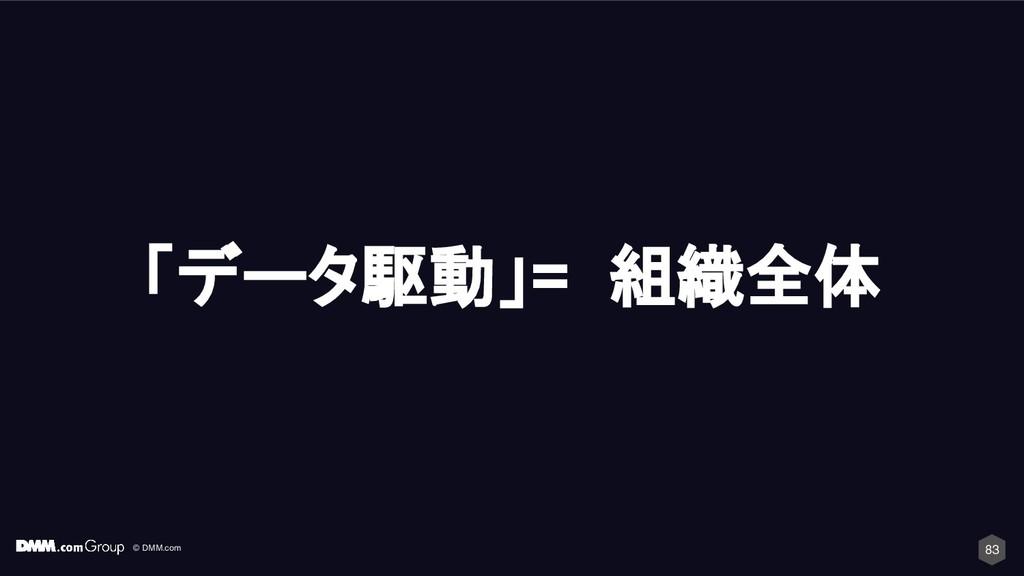 © DMM.com 83 「データ駆動」= 組織全体