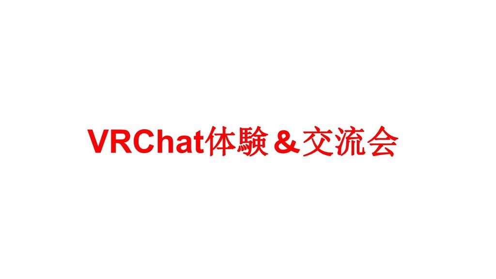 VRChat体験&交流会