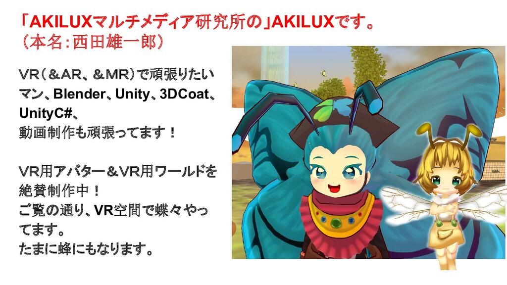 「AKILUXマルチメディア研究所の」AKILUXです。 (本名:西田雄一郎) VR(&AR、...