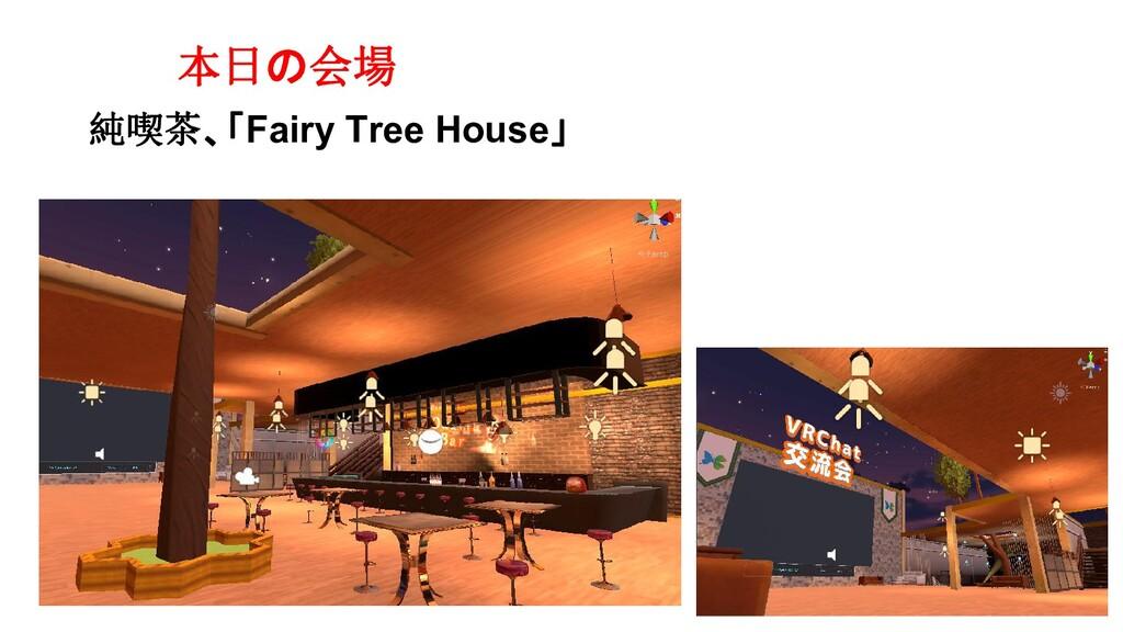 本日の会場 純喫茶、「Fairy Tree House」