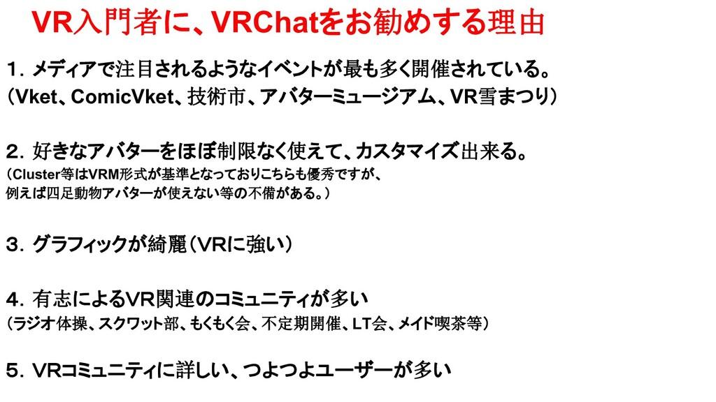 VR入門者に、VRChatをお勧めする理由 1.メディアで注目されるようなイベントが最も多く開...