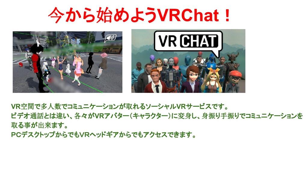 今から始めようVRChat! VR空間で多人数でコミュニケーションが取れるソーシャルVRサービ...