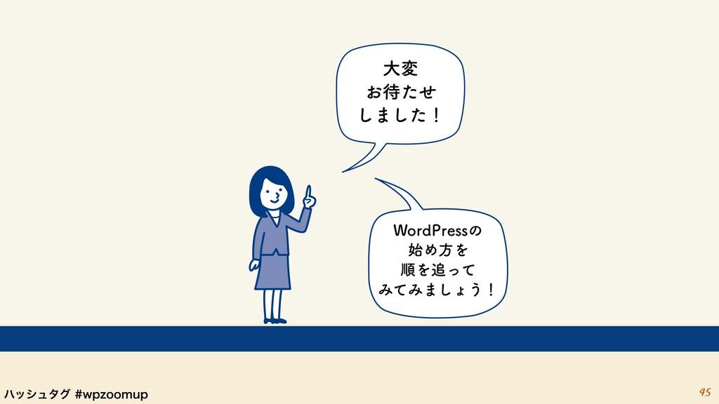 ϋογϡλάXQ[PPNVQ 8PSE1SFTTͷ ΊํΛ ॱΛͬͯ ΈͯΈ·͠...