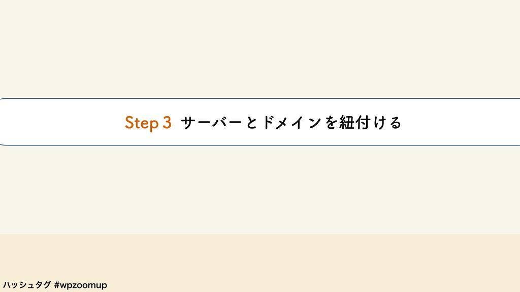 ϋογϡλάXQ[PPNVQ 4UFQ̏αʔόʔͱυϝΠϯΛඥ͚Δ
