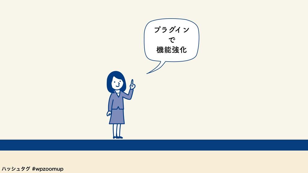 ϋογϡλάXQ[PPNVQ ϓϥάΠϯ Ͱ ػڧԽ