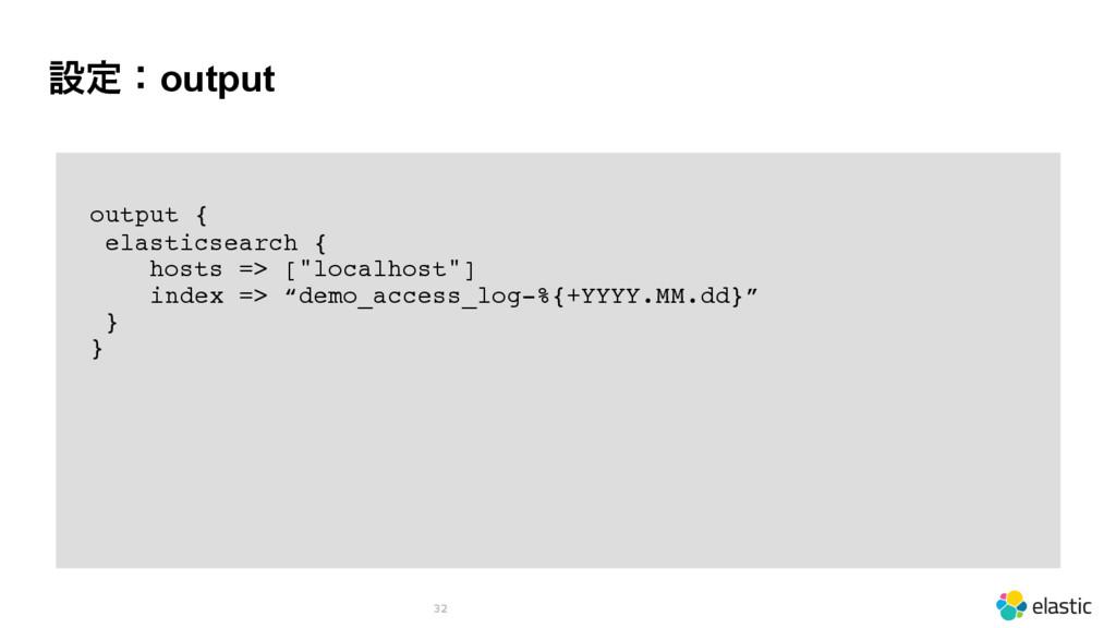 ઃఆɿoutput 32 output { elasticsearch { hosts => ...