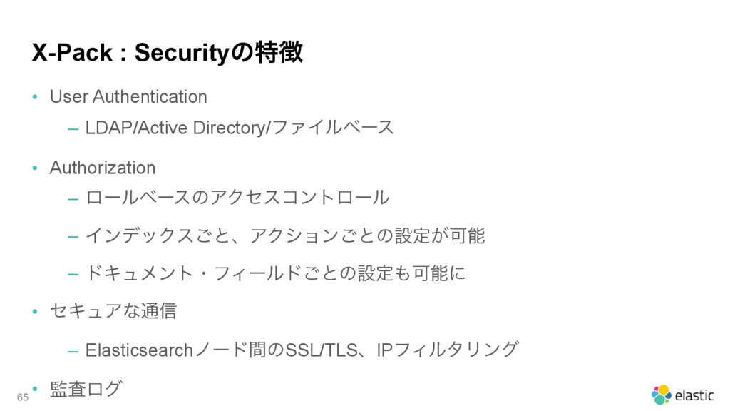 X-Pack : Securityͷಛ௃ • User Authentication ‒ LD...