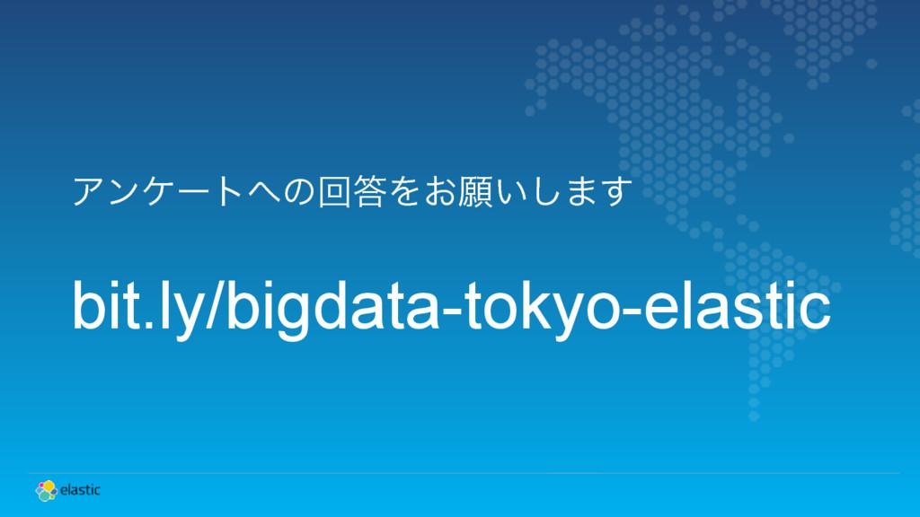 ΞϯέʔτͷճΛ͓ئ͍͠·͢ bit.ly/bigdata-tokyo-elastic