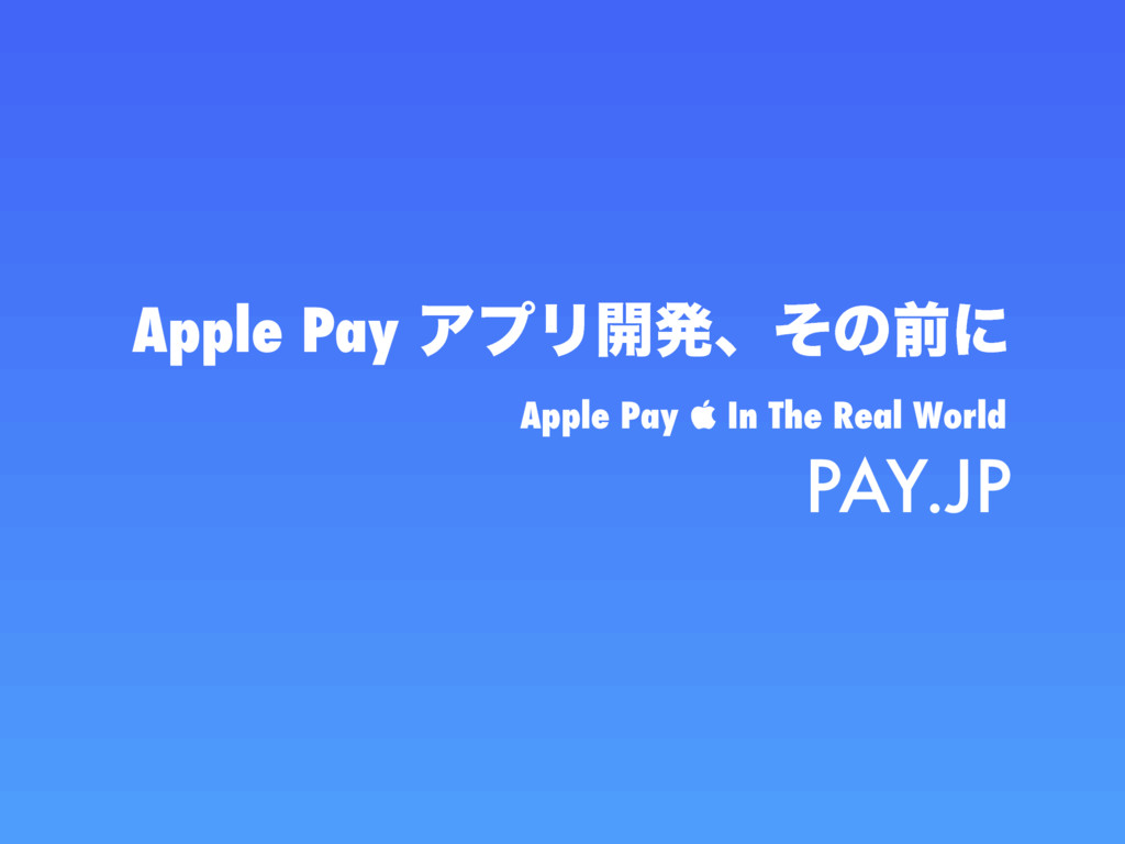 Apple Pay  In The Real World PAY.JP Apple Pay ...