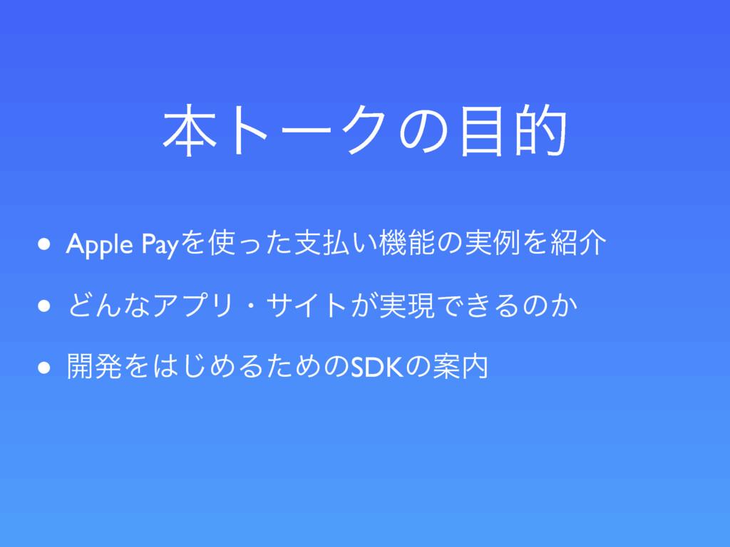 ຊτʔΫͷత • Apple PayΛͬͨࢧ͍ػͷ࣮ྫΛհ • ͲΜͳΞϓϦɾαΠτ...