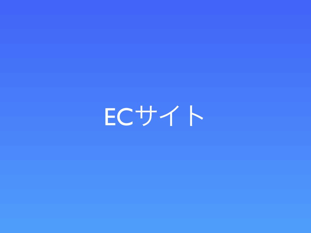 ECαΠτ