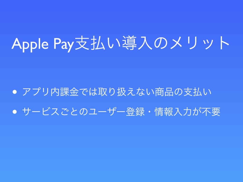 Apple Payࢧ͍ಋೖͷϝϦοτ • ΞϓϦ՝ۚͰऔΓѻ͑ͳ͍ͷࢧ͍ • αʔ...