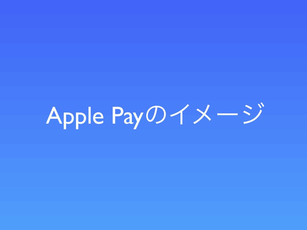 Apple PayͷΠϝʔδ