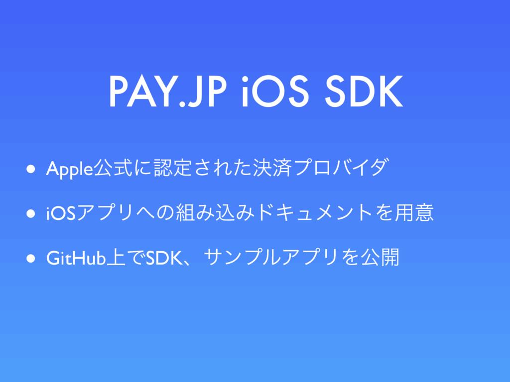 PAY.JP iOS SDK • Appleެࣜʹఆ͞ΕܾͨࡁϓϩόΠμ • iOSΞϓϦ...