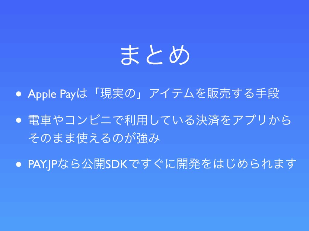 ·ͱΊ • Apple Payʮݱ࣮ͷʯΞΠςϜΛൢച͢Δखஈ • ిंίϯϏχͰར༻ͯ͠...