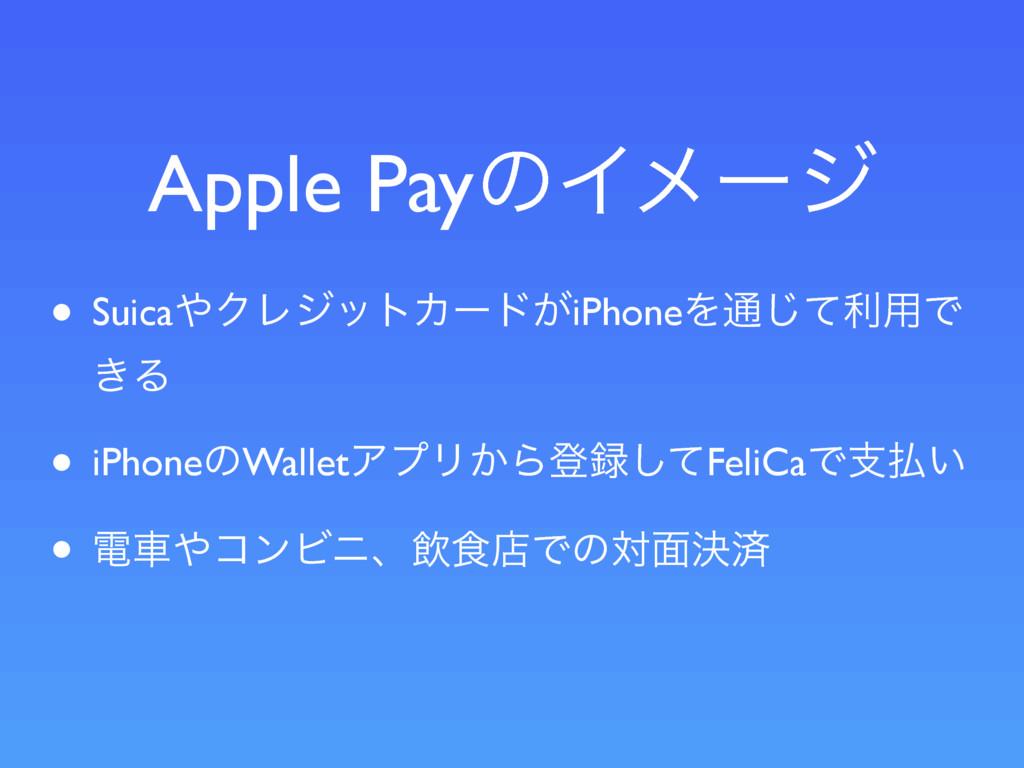 Apple PayͷΠϝʔδ • SuicaΫϨδοτΧʔυ͕iPhoneΛ௨ͯ͡ར༻Ͱ ͖...