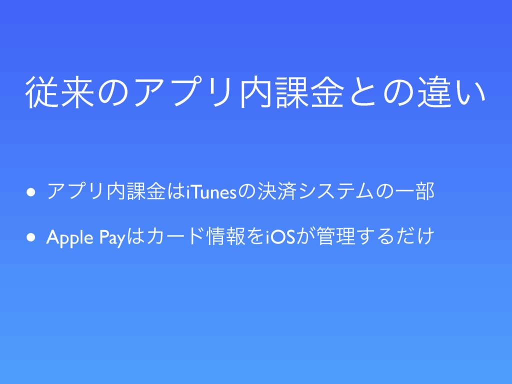 ैདྷͷΞϓϦ՝ۚͱͷҧ͍ • ΞϓϦ՝ۚiTunesͷܾࡁγεςϜͷҰ෦ • Apple...