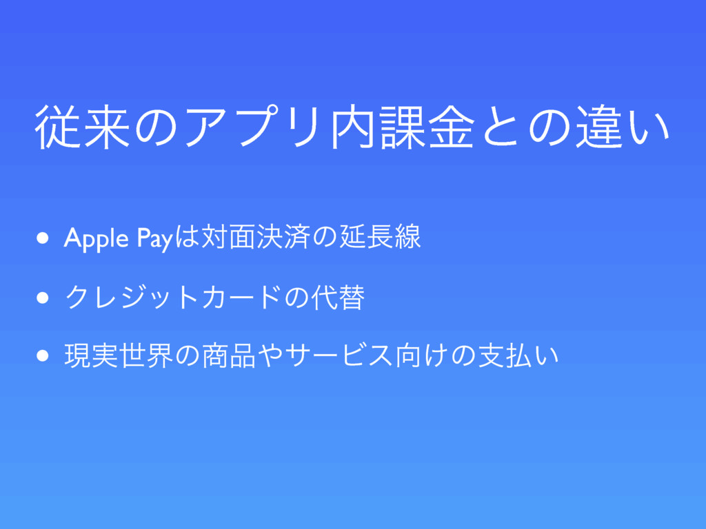 ैདྷͷΞϓϦ՝ۚͱͷҧ͍ • Apple Payର໘ܾࡁͷԆઢ • ΫϨδοτΧʔυͷ...