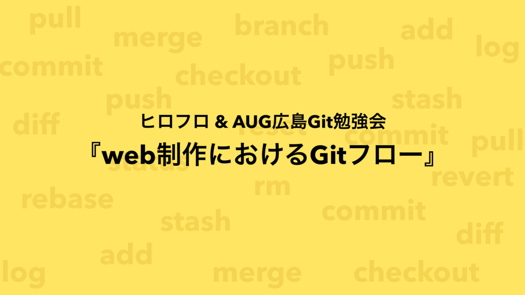 pull commit merge checkout branch stash push ad...