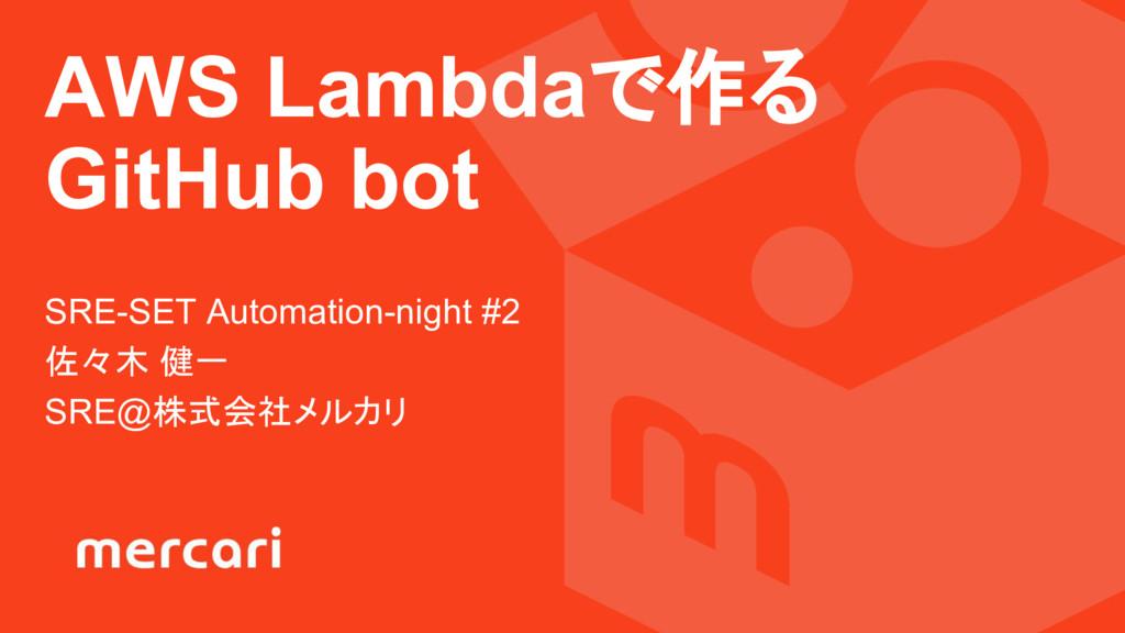 AWS Lambdaで作る GitHub bot SRE-SET Automation-nig...
