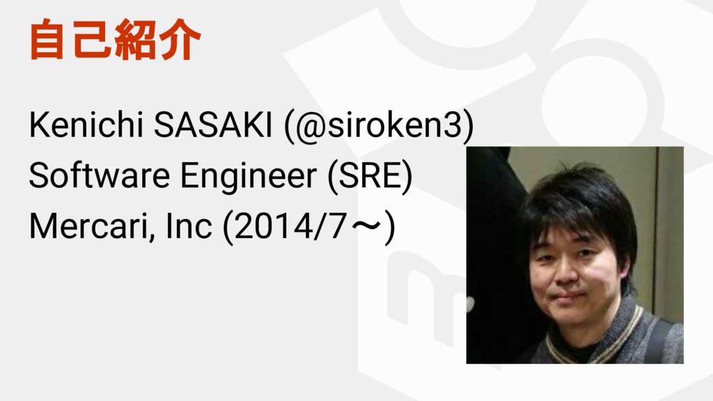 自己紹介 Kenichi SASAKI (@siroken3) Software Engine...