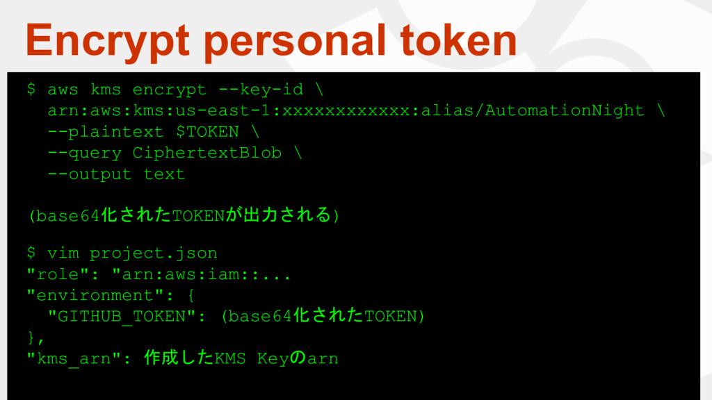 Encrypt personal token $ aws kms encrypt --key-...