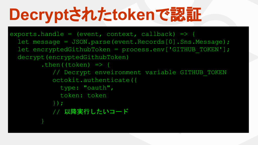 Decryptされたtokenで認証 exports.handle = (event, con...