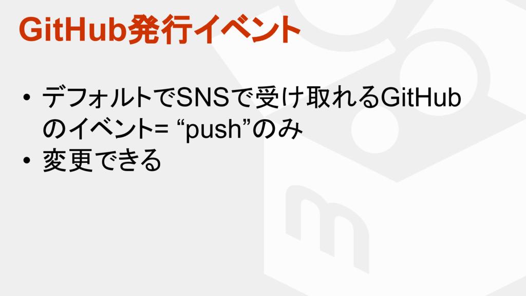 """GitHub発行イベント • デフォルトでSNSで受け取れるGitHub のイベント= """"pu..."""