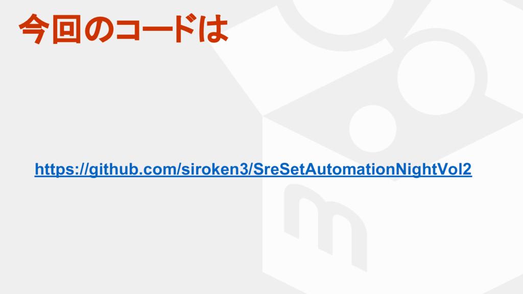 今回のコードは https://github.com/siroken3/SreSetAutom...