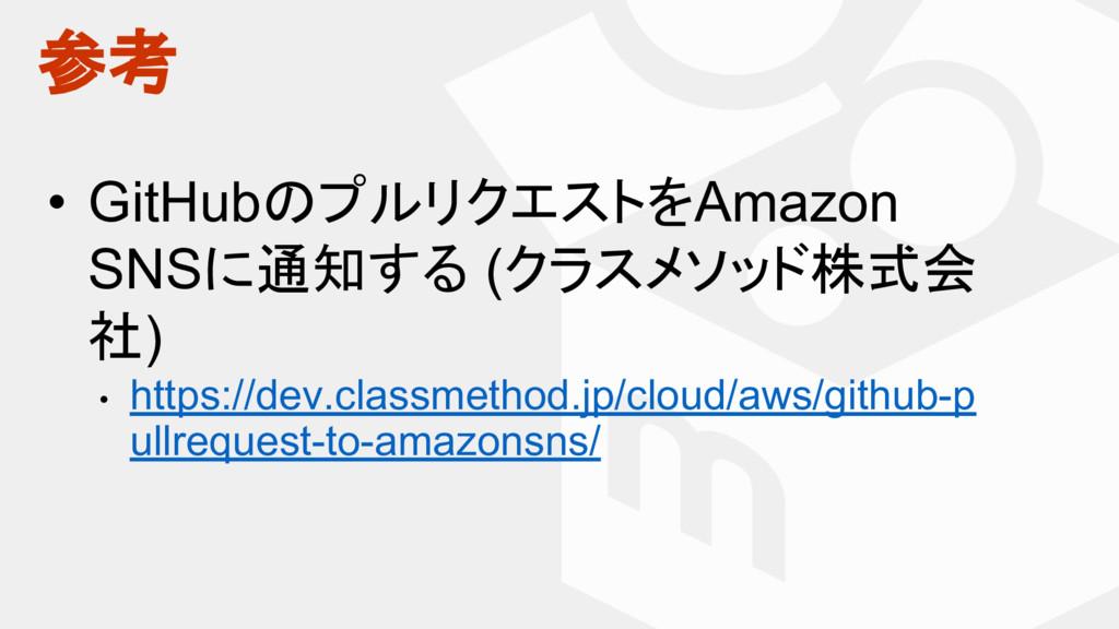 参考 • GitHubのプルリクエストをAmazon SNSに通知する (クラスメソッド株式会...