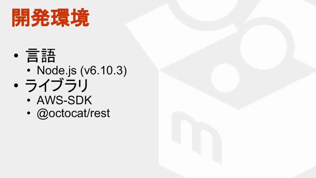 開発環境 • 言語 • Node.js (v6.10.3) • ライブラリ • AWS-SDK...
